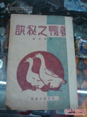 1942年    【养鸭之秘诀】    农业进步社