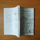 冯沅君创作译文集(1版1印)编者签名赠本
