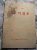 中国人民解放军战士出版社 -图书价格 书籍图片 网购评论