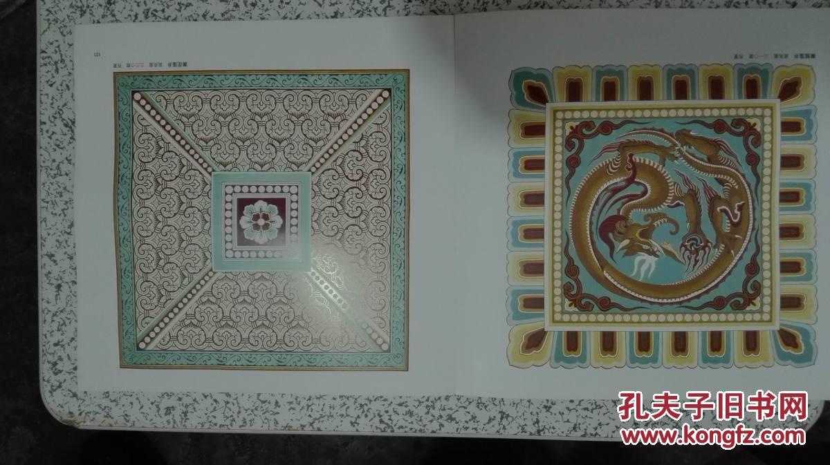 敦煌图案:敦煌历代精品藻井100图图片