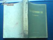 蒙古人民共和国的土壤【印1700册】
