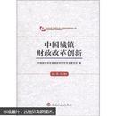 中国城镇财政改革创新