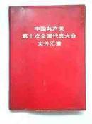 山西省静乐县烈属军属残废军人复退军人代表会议赠-中国共产党第十次全国代表大会文件汇编(1973年)