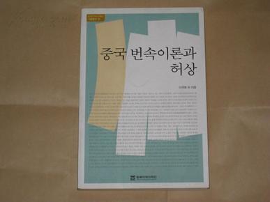 중국번속이론과 허상 韩国韩文