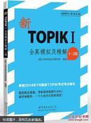 新TOPIKI全真模拟及精解(1~2级)(含MP3一张)未拆封
