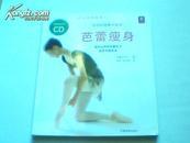 芭蕾瘦身——独创拉伸和芭蕾练习使身材更苗条【全彩】