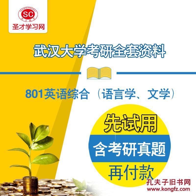 【图】2016年武汉大学801英语综合(语言学、