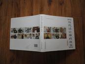 正版书 邓林鑫绘画《历代清官廉政故事连环画》12开精装 全彩色图版 9.5品