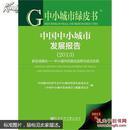 中国中小城市发展报告. 2013. 新型城镇化——中小城市的路径选择与成功实践. 2013