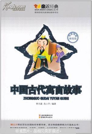 【图】中国古代寓言故事