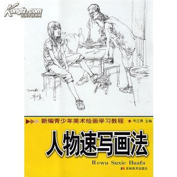 【图】新编青少年美术绘画学习教程:人物速写画法图片