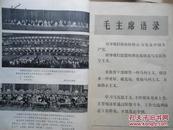 补图2 新华月报 一九七〇年9 总第三一一期 有毛主席和林彪多幅照片,带毛主席语录 毛泽东 林彪 周恩来 黄永胜