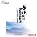 县域统筹与统筹县域-中国县域经济十年发展报告