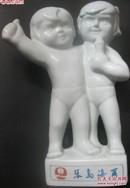 海尔集团,前身:琴岛海尔兄弟瓷雕人物 青白瓷人物 雕塑人物