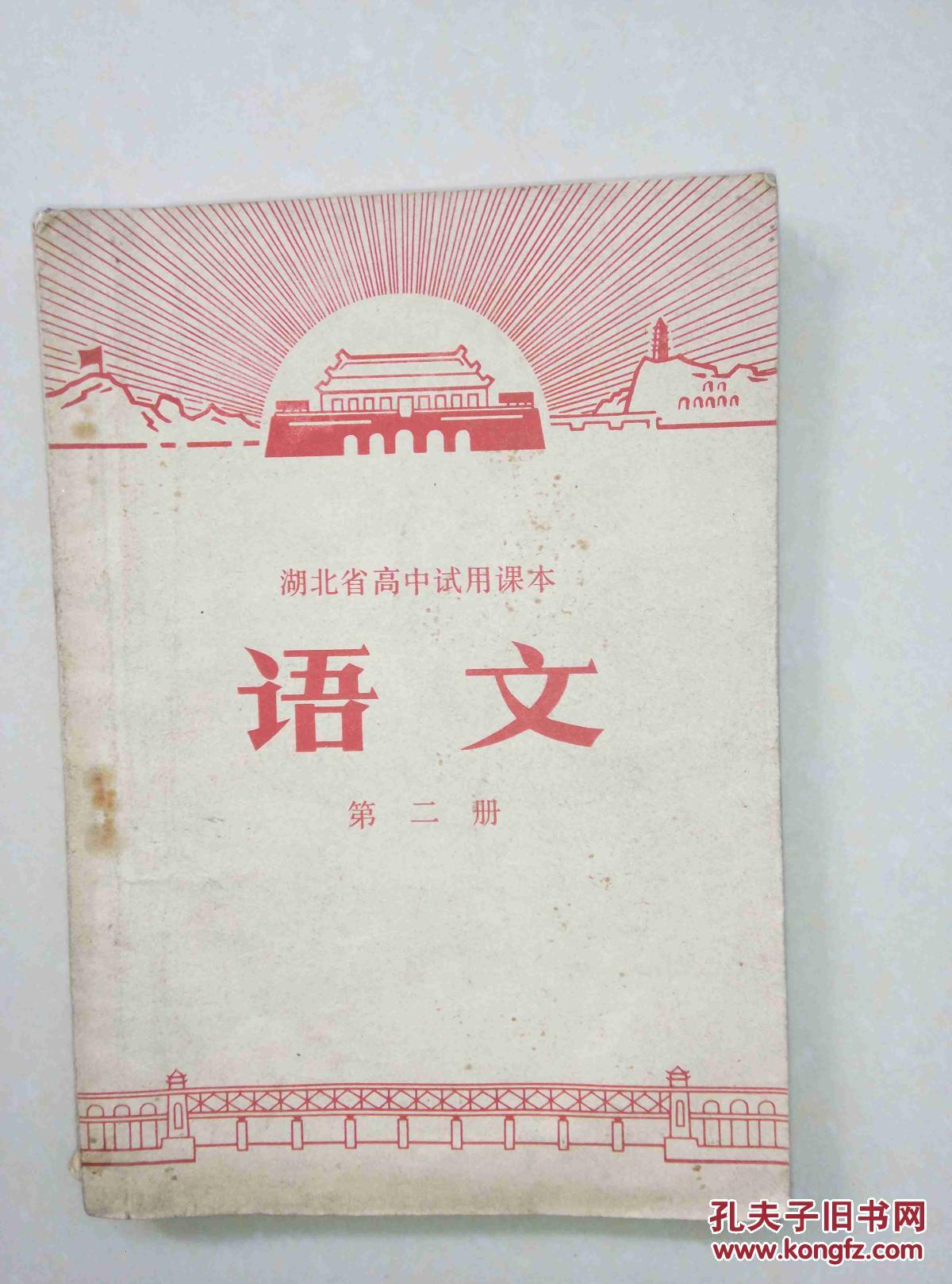【图】湖北省山谷试用课本《高中》第二册_价语文罚单高中图片