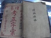 广益书局考正字汇