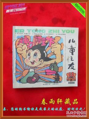 少儿怀旧类:儿童之友 1986年 第1-12期【自己合订本】