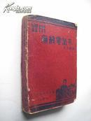 实用无线电读本(潘人庸著 新华无线电社1939年初版 繁体字)