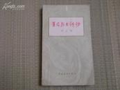 1959年初版《革命烈士诗抄》