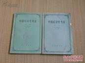 1版1印〈中国经济史考证〉第二、三卷两册合售