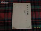 本体与诠释---贺成中英先生70寿诞论文专辑...