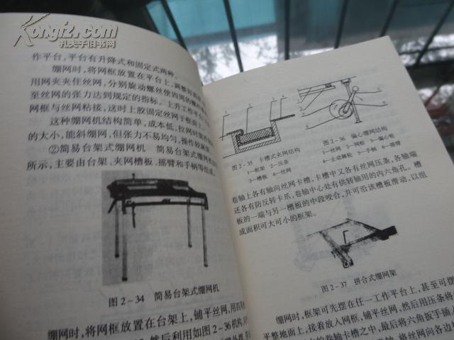 丝网印刷工艺原理_【图】丝网印刷原理与工艺_不详_孔夫子旧书网