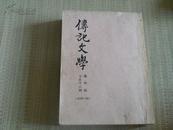 16开本〈传记文学海外版〉(七至十二期)