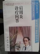肩周炎诊疗问答【南车库】94