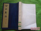 《世说新语》上册 上海古籍出版社、据光绪17年刻本影印  馆藏品佳
