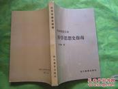 科学思想文库:《科学思想史指南》(94年1版1印,仅印800册)品佳如新