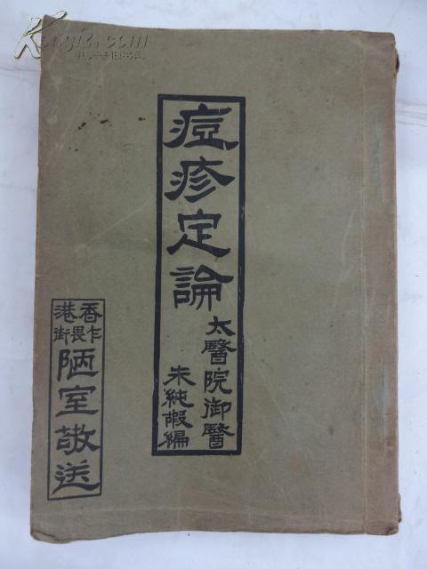 疹_痘疹定论 (陋室印本) 29/6