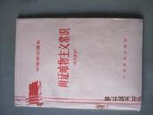 【中学政治课本 辩证唯物主义常识 【试用教材】64年2版1