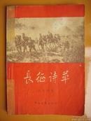1957年出版《长征诗草》李志明将军著.一个长征亲历者的讲述.一曲艰苦征战者的歌声.稀少