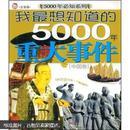5000年必知系列·我最想知道的5000年重大事件:中国卷(注音版)