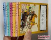 VZD16012761人民美术出版社1996年印《重耳流亡列国》、《将相和》、《孟尝君》、《吴越之争》等小人书十册
