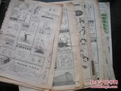 29)20多张1994年《北京晚报》漫画专刊散页等