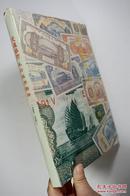 VZD16012753《交通银行发行纸币图册(1909-1942)》硬精装一册 带护封 (收有彩色、棕色流通券样票图录等)