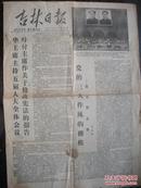 29)1978年3月2日《吉林日报》