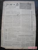29)1979年1月27日《江城日报》--平反昭雪