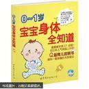0-1岁宝宝身体全知道
