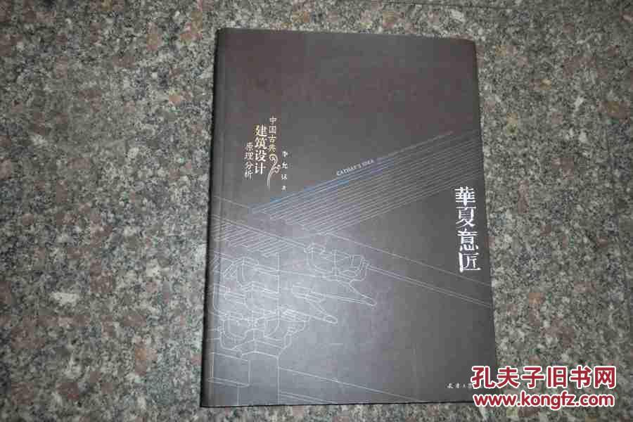 【图】华夏原理:中国古典建筑设计意匠v原理//选址对建筑设计图片