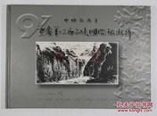 VZD16012744一九九七年 重庆邮票公司发行《重庆第三届三峡国际旅游节》硬精装一册 (珍藏本 收有纪念票及纪念封)