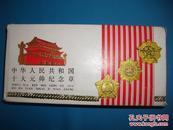 中华人民共和国  开国十大元帅(24k)镀金纪念章   金丝绒精装盒  编号;0009031