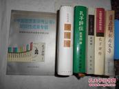 『匡亚明相关著作6种』匡亚明签赠本《中国思想家评传丛书--阶段性成果专辑》、《孔子评传》三种版本、《求索集》/丁莹如签赠本《匡亚明纪念文集》(合肥张家十姐弟.张宇和旧藏)