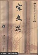 中国古典文学读本丛书:宋文选