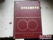 世界地名翻译手册