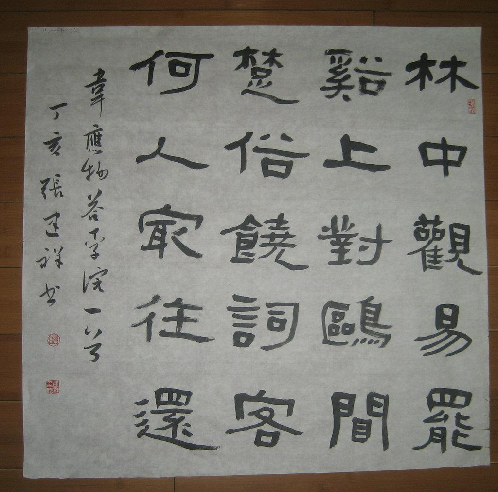 隶书四字斗方书法展分享展示图片