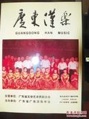 《广东汉乐》学刊(第二期)