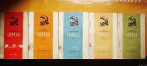 1958年出版《大跃进歌谣选 》那个时代劳动人民的奋斗心声,珍贵稀缺值得收藏的历史资料.全套6本,孤本珍贵