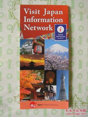 《日本旅游地图》英文版